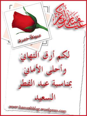 hamzahblog
